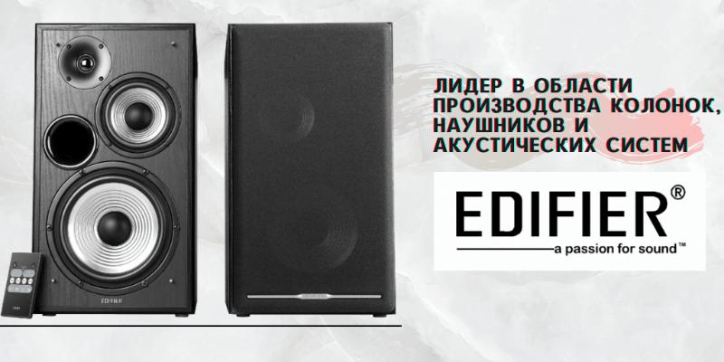 Edifier - лидер в области производства колонок, наушников и акустических систем.